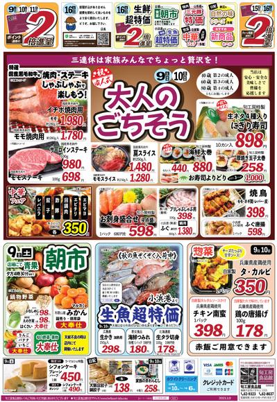 旬工房食品館8.jpg