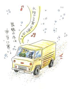 大陸からの空気団が訪れてて舞鶴の冬は本当に寒い